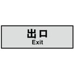 特定环境标识 办公场所常用标识牌 出口 提示牌