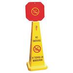 直立式告示牌 为了您和他人的健康 请勿吸烟 警告标牌 公告牌 提醒路障标识