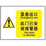 紧急出口 此门已安装报警器 警示提示牌 组合信息标识