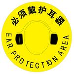 安全地贴-必须戴护耳器 耐用乙烯防滑膜 警示标志牌 耐磨标贴贴地