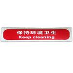 保持环境卫生 门梁标识 安全标志牌 提示牌 告示牌 安全标识