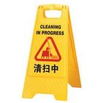 A字告示牌-清扫中 安全标识标志牌 警示牌 人字指示牌PP板标语牌
