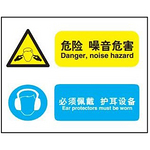 危险 噪音危害 必须佩戴护耳设备 警示提示牌 组合信息标识