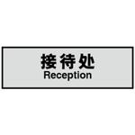 特定环境标识 办公场所常用标识牌 接待处 提示牌