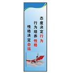 公司文化 企业标语 车间标语 标语挂图 工作态度提示 温馨提示