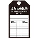 设备检查记录 温馨提示警示牌 安全标识牌 安全挂牌