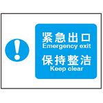紧急出口 保持整洁 温馨提示牌 安全警示牌 组合信息标识