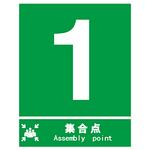 安全标识/疏散-集合点 1 紧急集合 疏散标识 告示牌/指示牌