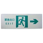 紧急出口 向右 高亮度自发光墙贴 夜光标识 告示牌 指示牌