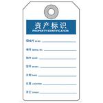 安全挂牌 OSHA标准标牌 资产标识 温馨提示标志牌 指示牌