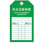 安全设备检查 安全警示标识牌 不干胶提示标贴 安全挂牌