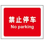 提示 禁止停车  中英文 高品质标志牌 特定环境标识