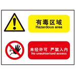 有毒区域 未经许可 严禁入内 安全警告标牌 组合信息标识