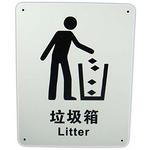 公共通用信息标识 垃圾箱 中英文 安全标志牌  提示语指示牌 安全告示牌