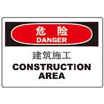 危险 建筑施工 中英文  安全标识  警示标志 提示牌 告示牌 指示牌