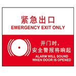 紧急出口 开门时 安全警报响起 消防标识设施 告示牌/指示牌