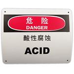 危险  酸性腐蚀 中英文标志 安全标识牌  告示牌 指示牌