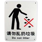 公共通用信息标识 请勿乱扔垃圾  中英文 安全标语 告示牌 指示牌 提示牌