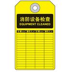 消防设备检查 安全警示标识牌 不干胶警示提示牌 安全挂牌