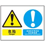 危险 拿掉防具前先关掉电源 警告牌 提示牌 组合信息标识