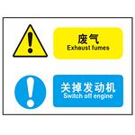 废气 关掉发动机 警示牌告示牌 不干胶标贴 组合信息标识