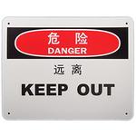 危险 远离  中英文 危险标识牌 告示牌 指示牌  安全告示牌  警告牌