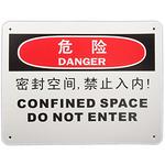 危险 密封空间 禁止入内 中英文 危险标识告示牌 指示牌  标志牌