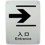 通用通道标识 入口 右  中英文 安全标志标识牌 提示指示牌 告示牌