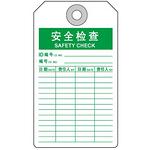 安全检查 温馨提示警示牌 不干胶标贴 指示贴 安全挂牌