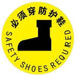 安全警示地贴-必须穿防护鞋 耐用乙烯 防滑膜标识 安全提示