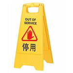 A字告示牌-停用安全标识警示牌人字告示牌地面警示标牌