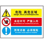 多种信息标识 警示提示牌 不干胶安全标签 组合信息标识