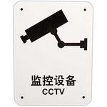 公共通用信息标识 监控设备 中英文  安全标志牌 标识  安全标牌 告示牌