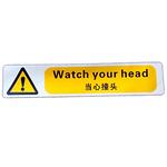 标识牌-门梁标识-当心撞头 安全标志牌 提示牌 告示牌 标牌