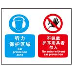 听力保护区域 不佩戴护耳用具者勿入 警示标牌 组合信息标识