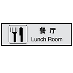 特定环境标识 常用标识牌 餐厅(灰色) 提示牌