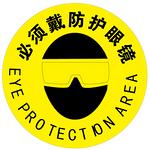 安全地贴-必须戴防护眼镜 耐用乙烯附防滑膜 指示标识 警示牌