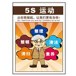 安全宣传 挂图 5S企业管理 运动 宣传看板 提示牌 悬挂牌