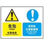 危险 有毒物质 使用前请看数据表 警示提示牌 组合信息标识