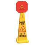 直立式告示牌 危险 请勿靠近 警告标牌 公告牌 提醒路障标识