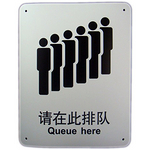 通用通道标识 请在此排队  中英文  安全标识牌 警示牌 告示牌/指示牌
