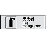 特定环境标识 常用标识牌 灭火器(灰色) 提示牌