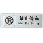 特定环境标识 常用标识牌 禁止停车 提示牌