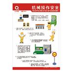 安全宣传挂图 安全标识 机械操作安全 提醒 提示牌