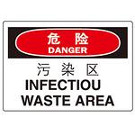 危险 污染区 中英文安全标志牌  警示标识 告示牌 指示牌