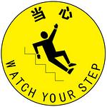 安全警示地贴-当心 耐用乙烯附防滑膜 指示牌 标识牌危险标志贴地