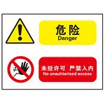 危险 未经许可 严禁入内 警示牌告示牌 不干胶组合信息标识