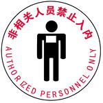 警示安全地贴非相关人员禁止入内耐用乙烯防划膜安全指示贴耐磨