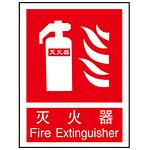 灭火器 消防标识设施 告示牌/指示牌 安全警示牌 提示牌