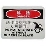 危险  须作防护措施方可操作 中英文 安全标识牌 告示牌 指示牌 警示牌